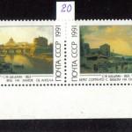 00013а 20 150x150 - Советские марки - 05