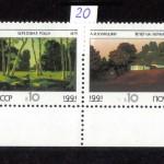 00015а 20 150x150 - Советские марки - 05