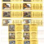 00015 70 150x150 - Советские марки - 05