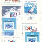 00016 340 150x150 - Советские марки - 03