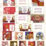 00024 112 150x150 - Советские марки - 04