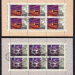0006 200 150x150 - Советские марки — 10 (Блоки и сцепки)