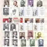0006 453 150x150 - Советские марки - 06 (Портреты)