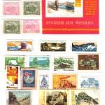 0015 308 р 150x150 - Зарубежные марки - II