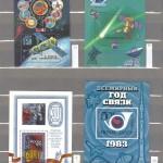 0021 70 150x150 - Советские марки — 10 (Блоки и сцепки)