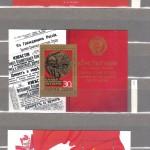 0026 48 150x150 - Советские марки — 10 (Блоки и сцепки)