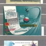 0027 115 150x150 - Советские марки — 10 (Блоки и сцепки)