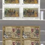 0040 75 150x150 - Советские марки — 10 (Блоки и сцепки)