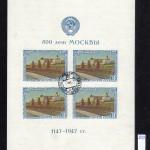 0042 300 150x150 - Советские марки — 10 (Блоки и сцепки)