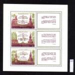0043 40 150x150 - Советские марки — 10 (Блоки и сцепки)