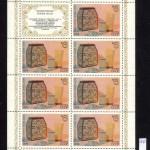 0044 40 150x150 - Советские марки — 10 (Блоки и сцепки)
