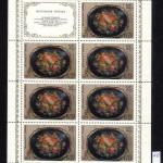 0046 40 150x150 - Советские марки — 10 (Блоки и сцепки)