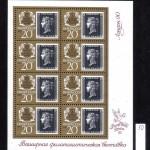 0050 50 150x150 - Советские марки — 10 (Блоки и сцепки)