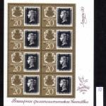 0051 50 150x150 - Советские марки — 10 (Блоки и сцепки)