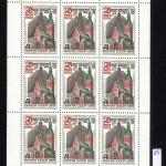 0055 85 150x150 - Советские марки — 10 (Блоки и сцепки)