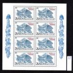 0057 50 150x150 - Советские марки — 10 (Блоки и сцепки)