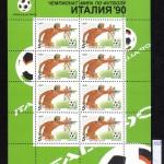 0064 150 150x150 - Советские марки — 10 (Блоки и сцепки)