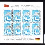 0070 15 150x150 - Советские марки — 10 (Блоки и сцепки)