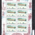 0071 50 150x150 - Советские марки — 10 (Блоки и сцепки)