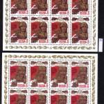 0078 60 150x150 - Советские марки — 10 (Блоки и сцепки)