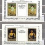 0088 60 150x150 - Советские марки — 10 (Блоки и сцепки)