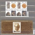 0091 50 150x150 - Советские марки — 10 (Блоки и сцепки)