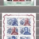 0099 25 150x150 - Советские марки — 10 (Блоки и сцепки)