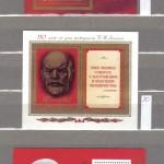 0101 75 150x150 - Советские марки — 10 (Блоки и сцепки)