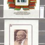 0102 60 150x150 - Советские марки — 10 (Блоки и сцепки)