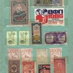 марки 21 150x150 - Непочтовые марки
