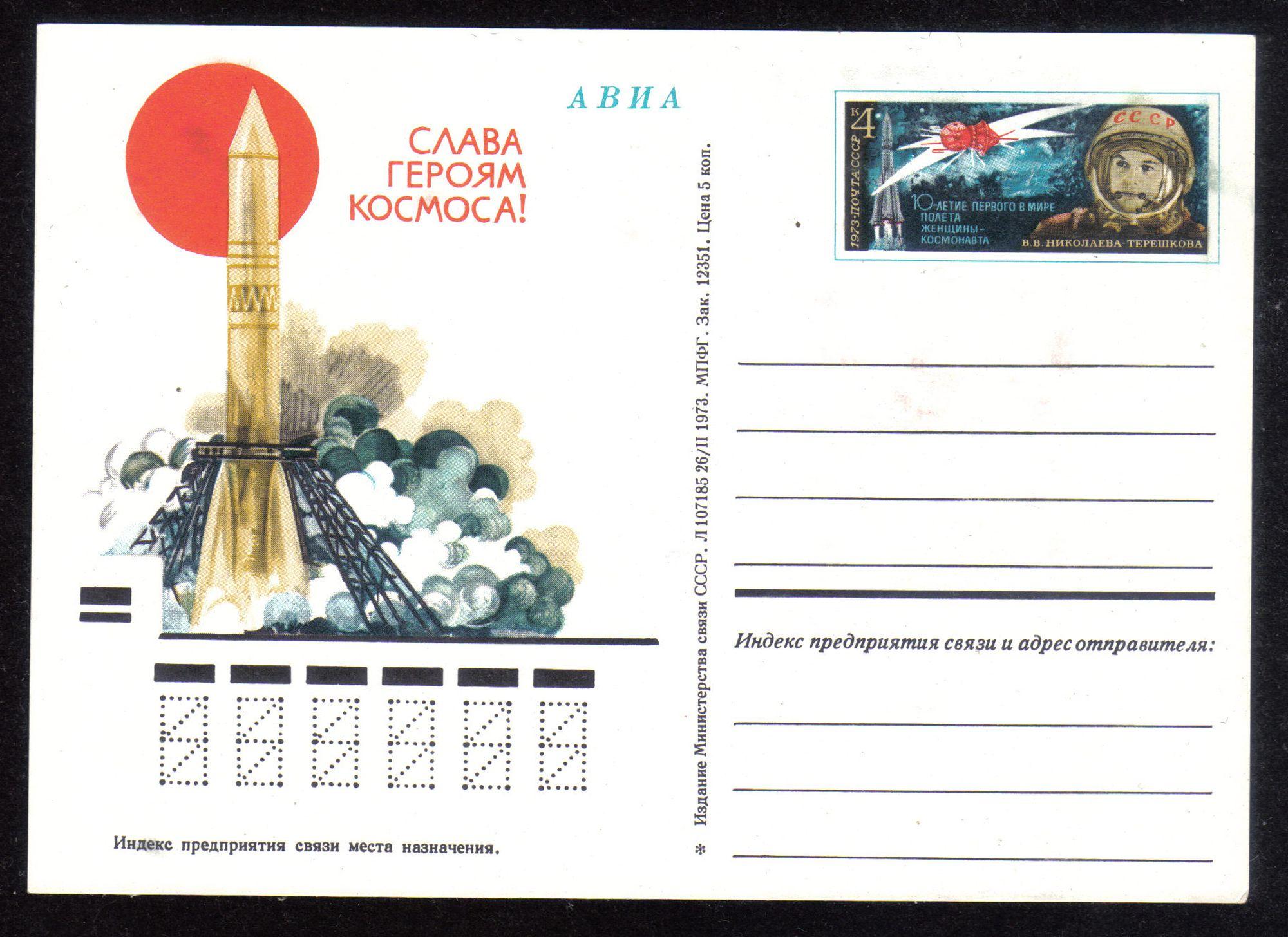 открытка с маркой название представлены несколько готовых