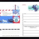 0019 25 150x150 - Открытки с оригинальной маркой - 01