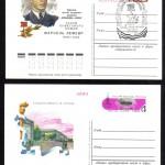 0078а 60 0079 х 2 10 150x150 - Открытки с оригинальной маркой - 01