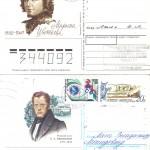 . с ориг.маркой прошедшая почту 0001 5 0002 5 150x150 - Прочие марки