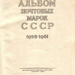 марки СССР 1958 1961 1 150x150 - Альбом 1958-1961 годов