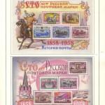 марки СССР 1958 1961 13 150x150 - Альбом 1958-1961 годов