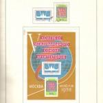 марки СССР 1958 1961 9 150x150 - Альбом 1958-1961 годов