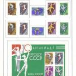 марки СССР 1962 1965 28 150x150 - Альбом 1962-1965 годов