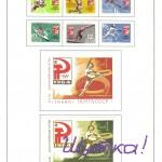 марки СССР 1962 1965 45 150x150 - Альбом 1962-1965 годов