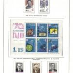 марки СССР 1962 1965 64 150x150 - Альбом 1962-1965 годов