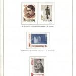 марки СССР 1962 1965 66 150x150 - Альбом 1962-1965 годов