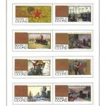 марки СССР 1966 1971 29 150x150 - Альбом 1966-1971 годов