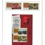 марки СССР 1966 1971 30 150x150 - Альбом 1966-1971 годов