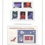 марки СССР 1966 1971 31 150x150 - Альбом 1966-1971 годов