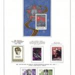 марки СССР 1966 1971 38 150x150 - Альбом 1966-1971 годов