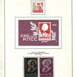 марки СССР 1966 1971 6 150x150 - Альбом 1966-1971 годов