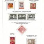 марки СССР 1966 1971 60 150x150 - Альбом 1966-1971 годов