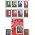 марки СССР 1966 1971 70 150x150 - Альбом 1966-1971 годов