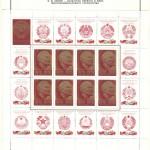марки СССР 1966 1971 80 150x150 - Альбом 1966-1971 годов