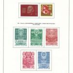марки СССР 1966 1971 91 150x150 - Альбом 1966-1971 годов